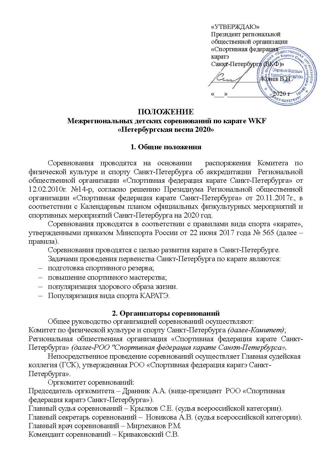 Положение Межрегиональные детские соревнования Петербургская Весна 2020_Страница_1