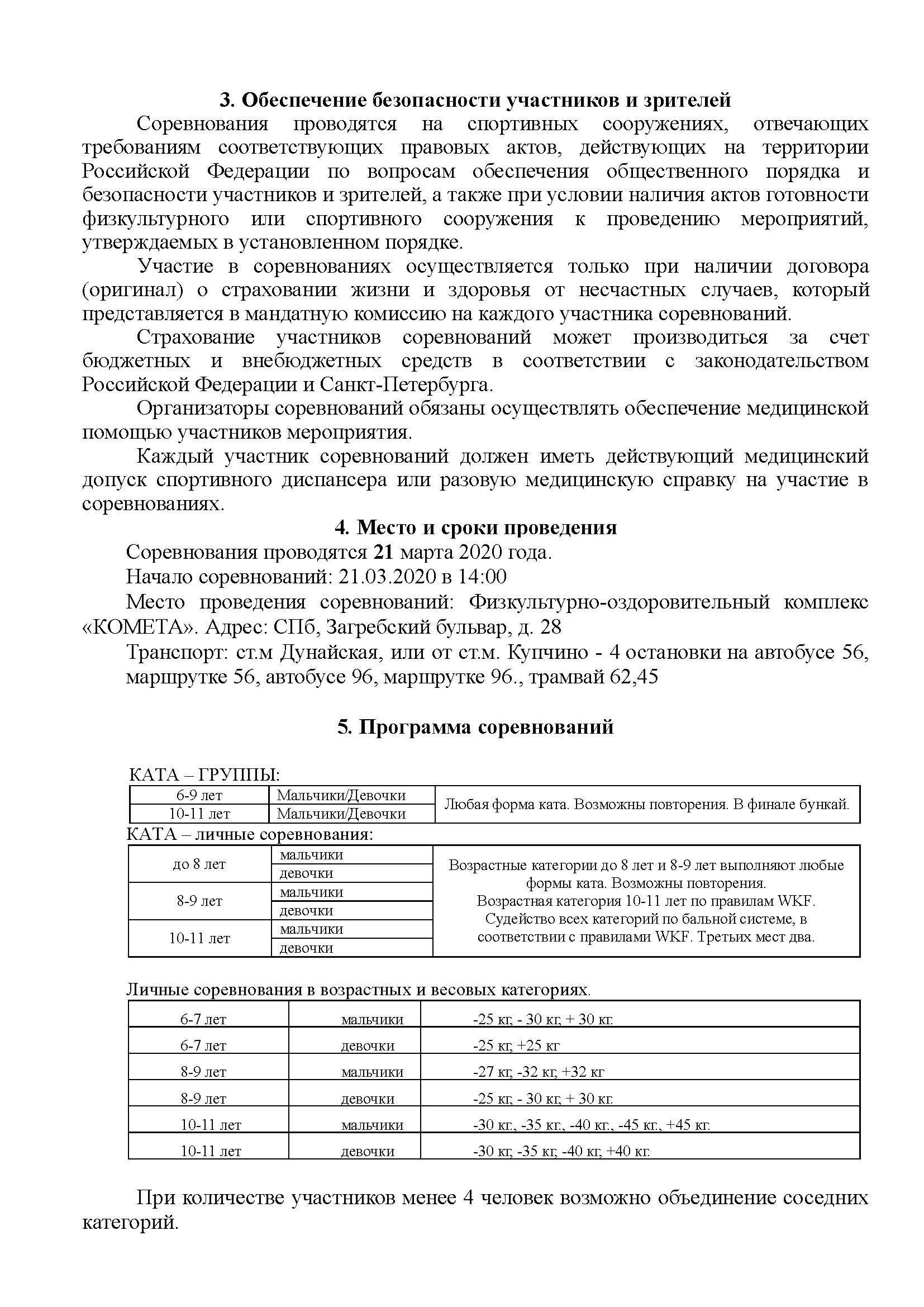 Положение Межрегиональные детские соревнования Петербургская Весна 2020_Страница_2