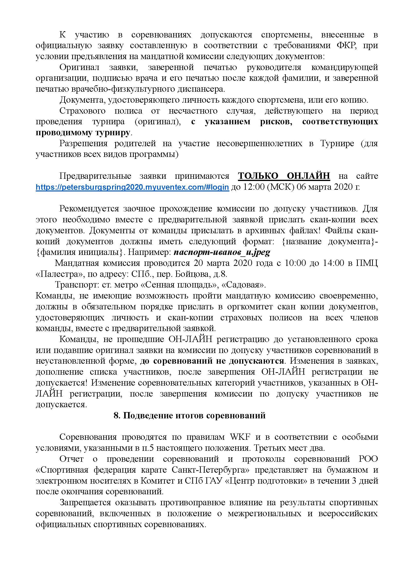 Положение Межрегиональные детские соревнования Петербургская Весна 2020_Страница_4