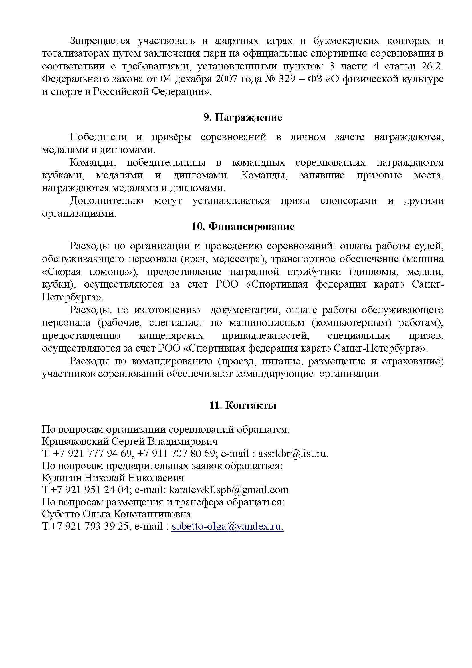 Положение Межрегиональные детские соревнования Петербургская Весна 2020_Страница_5