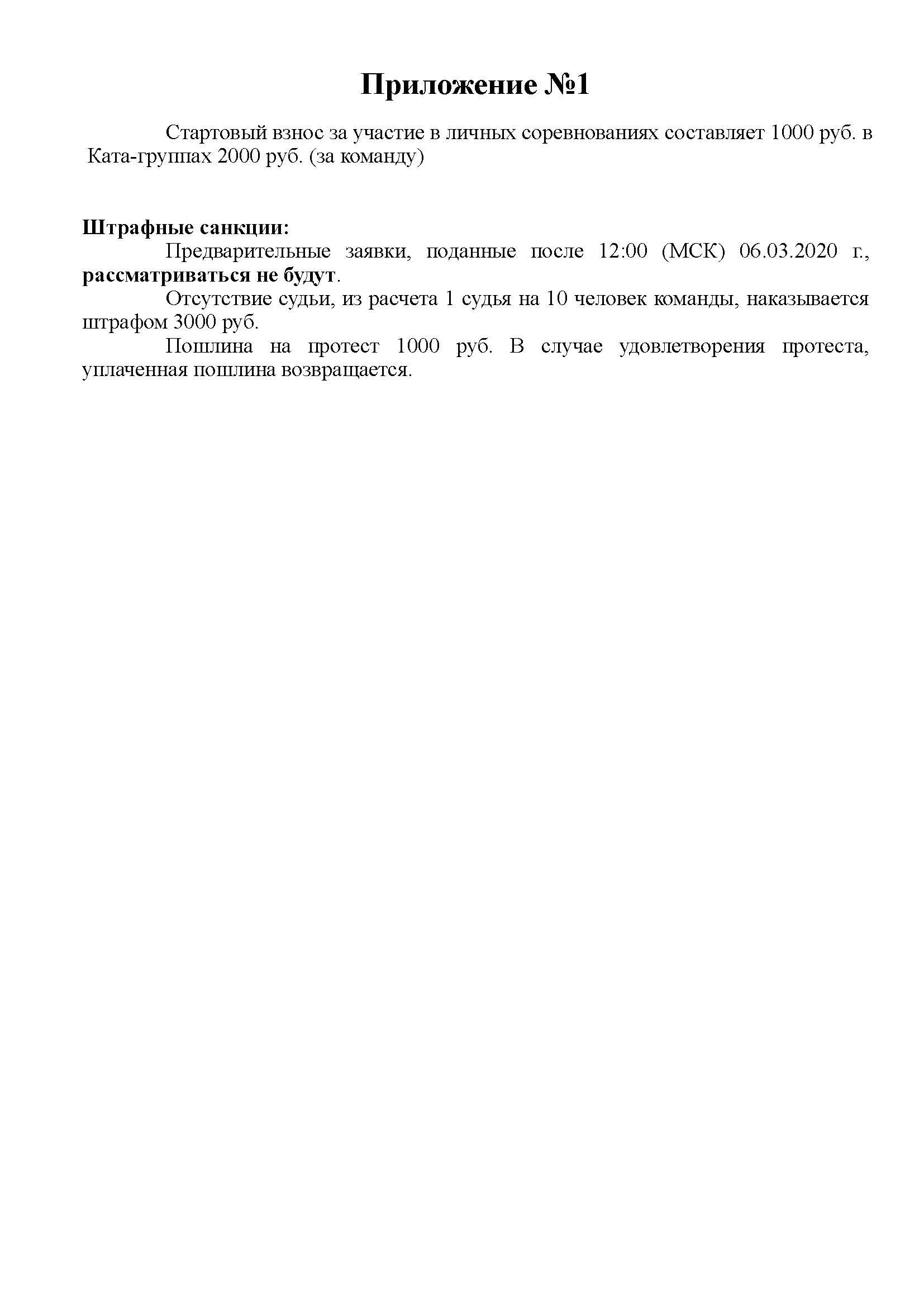 Положение Межрегиональные детские соревнования Петербургская Весна 2020_Страница_6