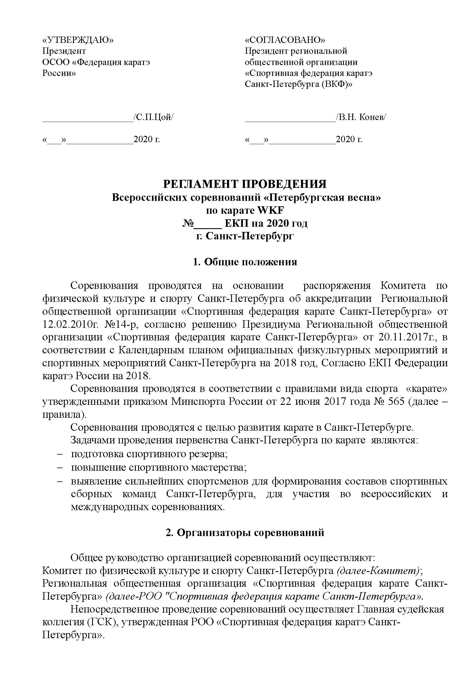 Регламент Всероссийских соревнований Петербургская весна 2020_Страница_1