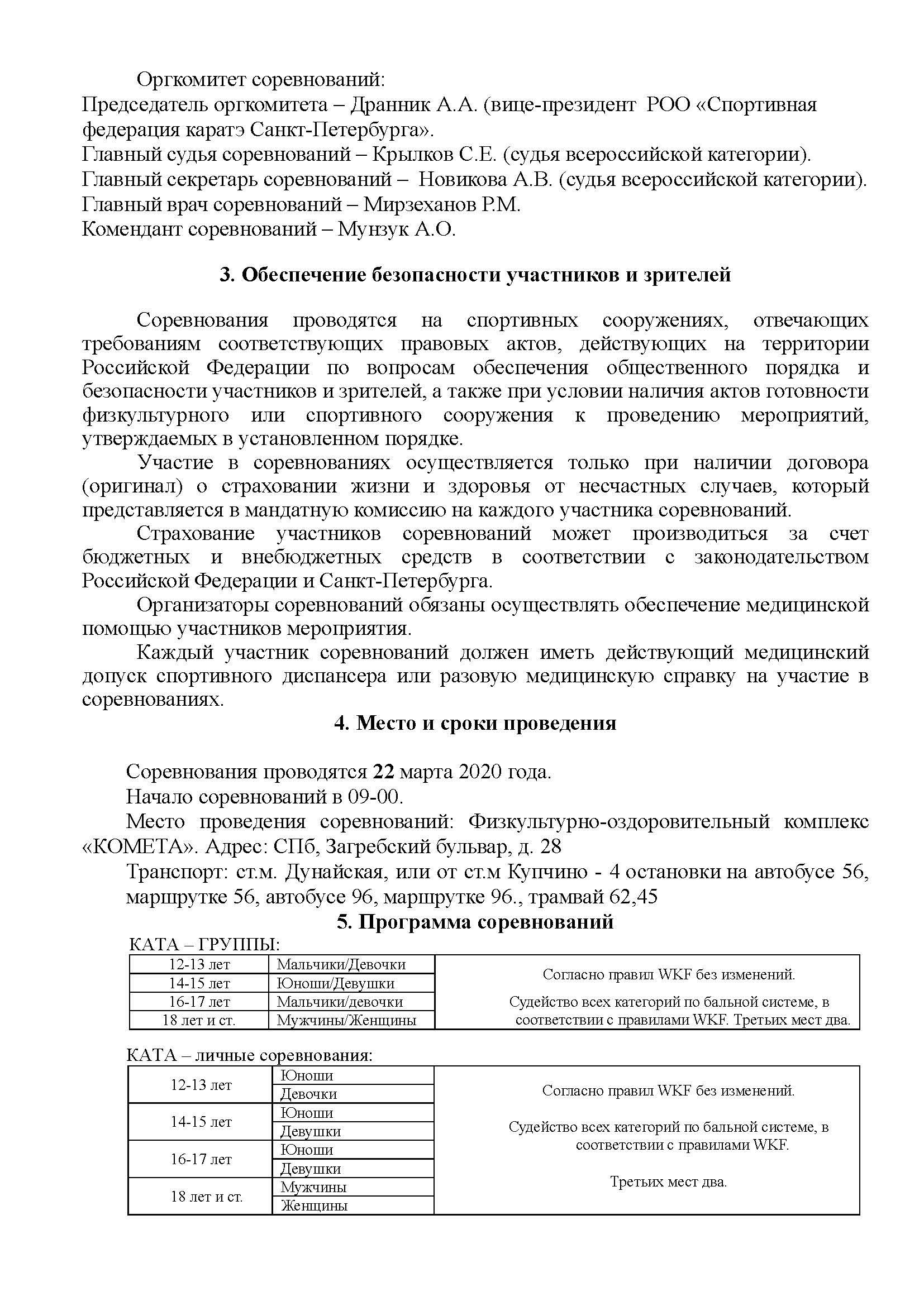 Регламент Всероссийских соревнований Петербургская весна 2020_Страница_3
