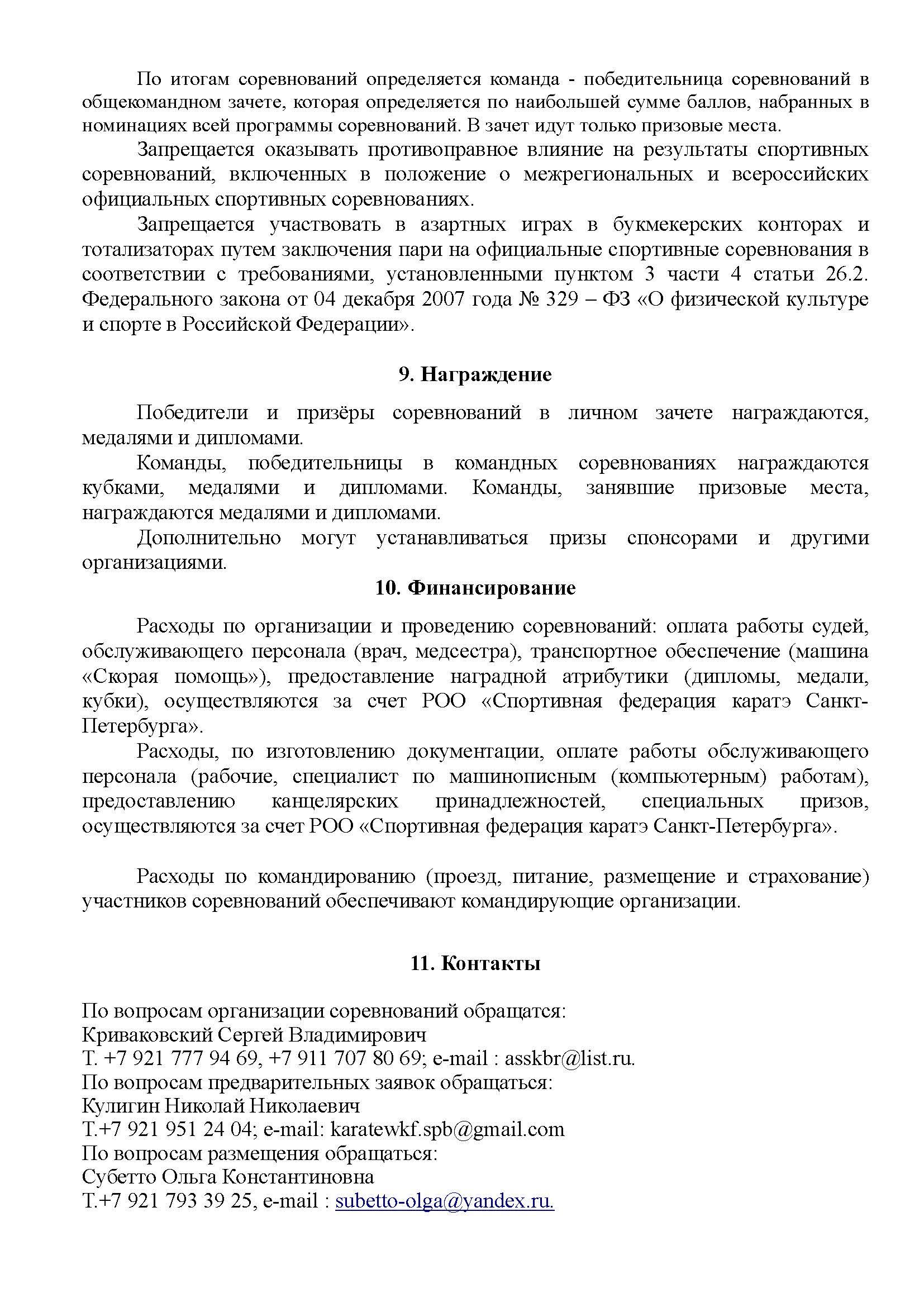 Регламент Всероссийских соревнований Петербургская весна 2020_Страница_6