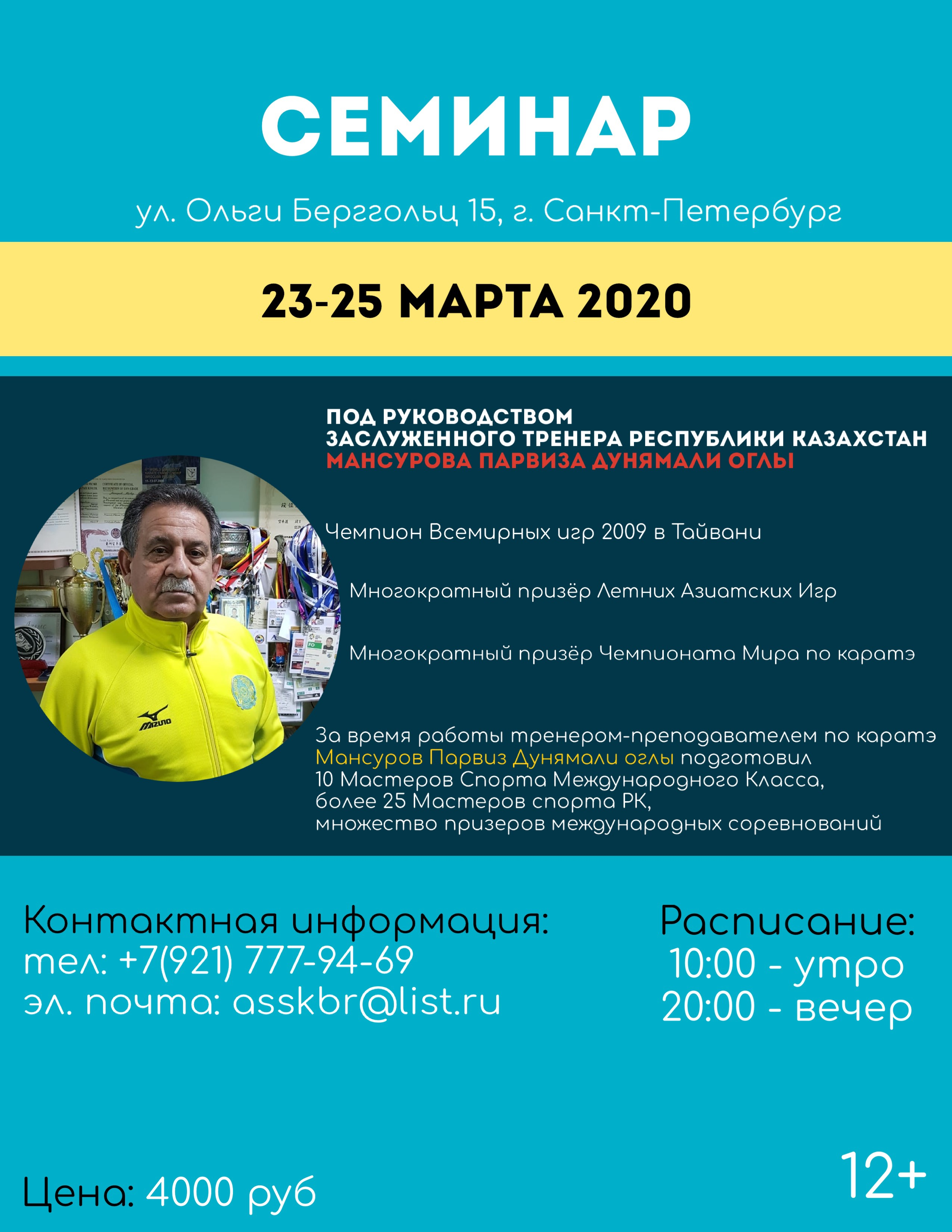 Семинар_Мансуров_СПб-2020